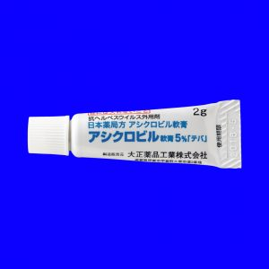 アシクロビル軟膏