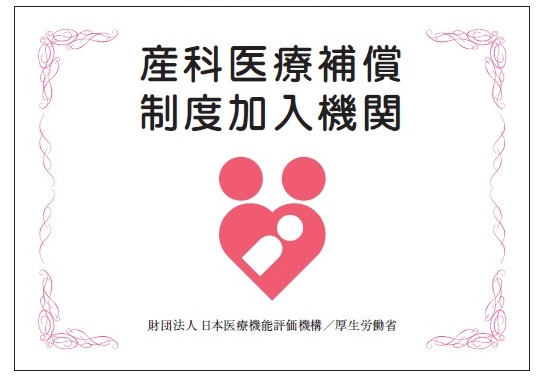 産科医療補償制度加入機関マーク