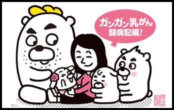ガンガン乳がん闘病記編!